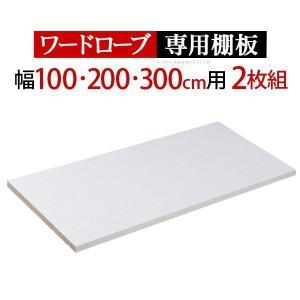 ワードローブ 専用棚板 本体幅100/200/300cm用 2枚組 棚板 happyrepo