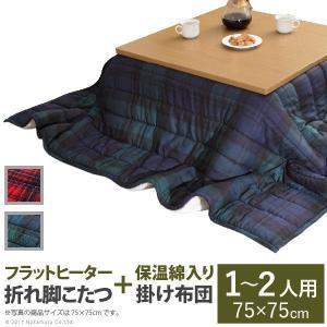 こたつセット 正方形 2点セット(75×75cm+保温綿入りこたつ布団チェックタイプ) 折りたたみ おしゃれ|happyrepo