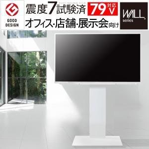 テレビスタンド 壁寄せ おしゃれ ハイタイプ 自立型テレビスタンドPROベースタイプ 32-79V対応 店舗・オフィス・業務用 happyrepo