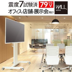 テレビスタンド 壁寄せ おしゃれ ハイタイプ 自立型テレビスタンドPROアクティブタイプ 32-79V対応 店舗・オフィス・業務用 happyrepo