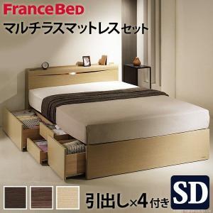 セミダブルベッド マットレス付き フランスベッド 深型引き出し収納タイプ ライト・棚付きベッド マルチラススーパーマットレス|happyrepo