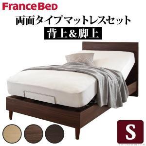 電動ベッド フランスベッド シングルベッド 2モーター 電動リクライニングベッド 両面タイプマットレスセット|happyrepo