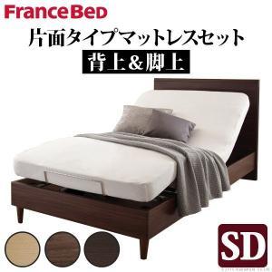 電動ベッド フランスベッド セミダブルベッド 2モーター 電動リクライニングベッド 片面タイプマットレスセット|happyrepo
