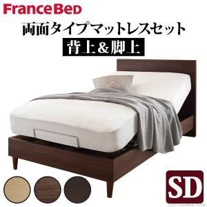 電動ベッド フランスベッド セミダブルベッド 2モーター 電動リクライニングベッド 両面タイプマットレスセット|happyrepo