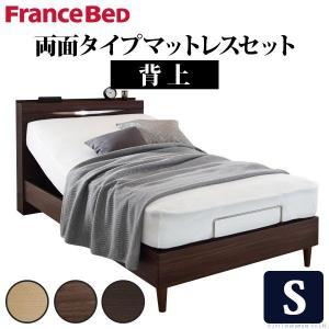電動ベッド フランスベッド シングルベッド 1モーター 電動リクライニングベッド 両面タイプマットレスセット|happyrepo