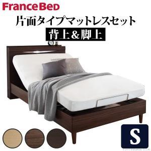 電動ベッド フランスベッド シングルベッド 2モーター 電動リクライニングベッド 片面タイプマットレスセット|happyrepo