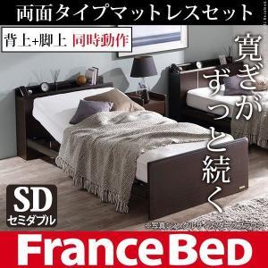 電動ベッド フランスベッド セミダブルベッド 1モーター 電動リクライニングベッド 両面タイプマットレスセット|happyrepo