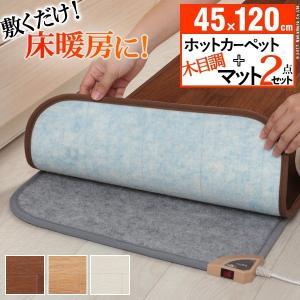 キッチン用ホットカーペット 本体+ホットカーペットカバー 45×120cm 木目調ホットキッチンマット 日本製 happyrepo