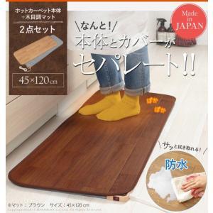 キッチン用ホットカーペット 本体+ホットカーペットカバー 45×120cm 木目調ホットキッチンマット 日本製 happyrepo 02