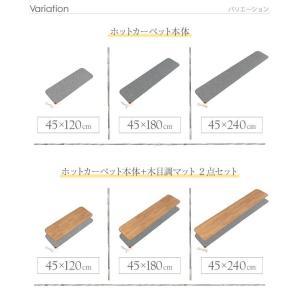 キッチン用ホットカーペット 本体+ホットカーペットカバー 45×120cm 木目調ホットキッチンマット 日本製 happyrepo 12