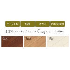 キッチン用ホットカーペット 本体+ホットカーペットカバー 45×120cm 木目調ホットキッチンマット 日本製 happyrepo 03
