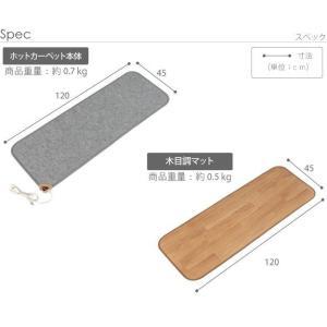 キッチン用ホットカーペット 本体+ホットカーペットカバー 45×120cm 木目調ホットキッチンマット 日本製 happyrepo 10
