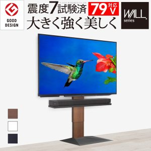 テレビスタンド 壁寄せ おしゃれ ハイタイプ 32-79v対応 壁寄せテレビ台 ホワイト ブラック ウォールナット|happyrepo