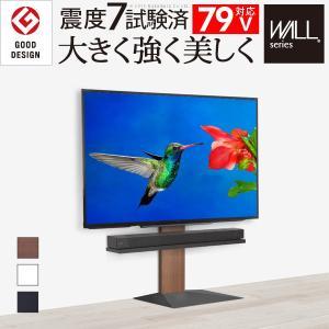 テレビスタンド 壁寄せ おしゃれ ロータイプ 32-79v対応 壁寄せテレビ台 ホワイト ブラック ウォールナット happyrepo