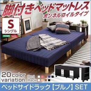 脚付きマットレス シングル 伸縮式ベッドサイドラックセット ボンネルコイル シングルベッド happyrepo