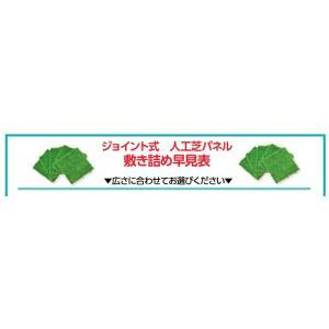人工芝 人工芝生ジョイントマット20枚セット(30×30cm) リアル人工芝 happyrepo 16