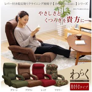 座椅子 肘付き 低反発 リクライニング 座イス 座いす|happyrepo|02
