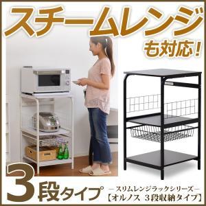 食器棚 レンジ台 大型レンジ対応レンジラック 3段タイプ|happyrepo