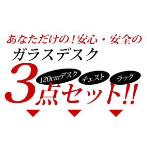 ガラスデスク3点セット(パソコンデスク・書斎机・幅120)|happyrepo|09