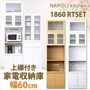 食器棚 上棚付きセット(60cm幅タイプ・レンジ台付き) 家電収納庫食器棚|happyrepo