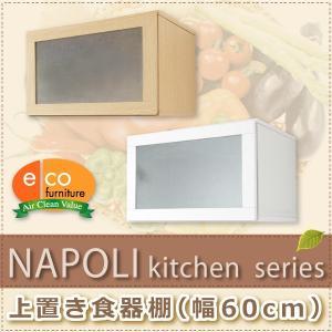 食器棚 上置き食器棚(60cm幅)|happyrepo