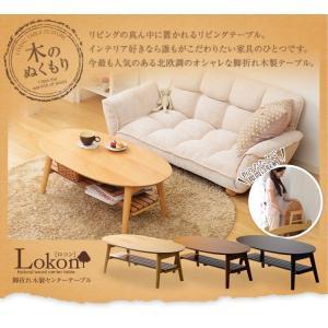 ローテーブル 棚付き脚折れ木製センターテーブル 丸型|happyrepo|02