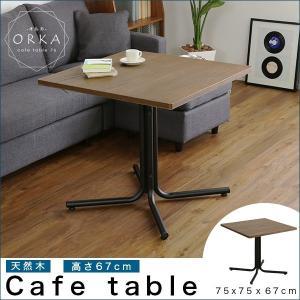 カフェテーブル おしゃれ 天然木オーク ブラウン|happyrepo