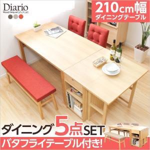 ダイニングテーブルセット(バタフライテーブル付き5点セット)|happyrepo