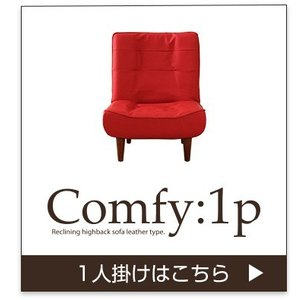 ハイバックソファー 2人掛け おしゃれ PVCレザー ポケットコイル使用 3段階リクライニング 日本製|happyrepo|15