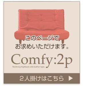 ハイバックソファー 2人掛け おしゃれ PVCレザー ポケットコイル使用 3段階リクライニング 日本製|happyrepo|16