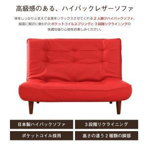 ハイバックソファー 2人掛け おしゃれ PVCレザー ポケットコイル使用 3段階リクライニング 日本製|happyrepo|03
