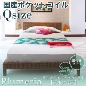 アジアン家具 ベッド クイーンサイズ 国産ポケットコイル クィーン Plumeria happyrepo