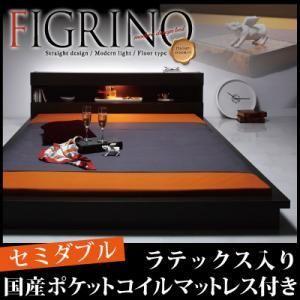 ベッド ローベッド セミダブル マットレス付き ラテックス入り国産ポケットコイル FIGRINO|happyrepo