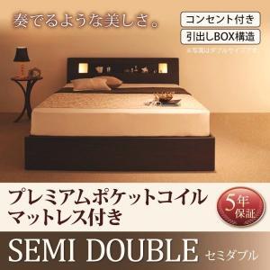 収納付きベッド セミダブル マットレス付き プレミアムポケットコイル|happyrepo