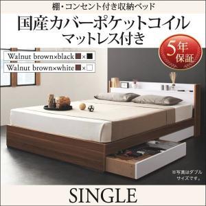 収納ベッド シングル マットレス付き 国産カバーポケットコイル|happyrepo