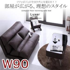 ソファーベッド シングル ソファベッド 1人掛け 90cm幅 コンパクト リクライニング 合皮レザー|happyrepo