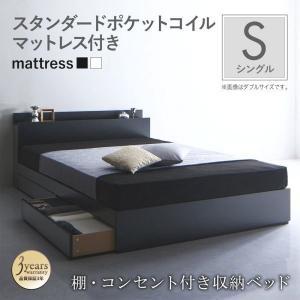 収納ベッド シングル マットレス付き スタンダードポケットコイル|happyrepo
