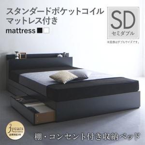 収納ベッド セミダブル マットレス付き スタンダードポケットコイル|happyrepo
