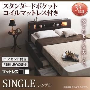 収納付きベッド シングル マットレス付き スタンダードポケットコイル|happyrepo
