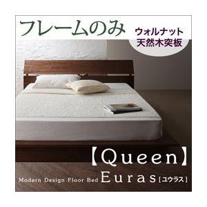 ベッド ローベッド クイーン フレームのみ Euras happyrepo