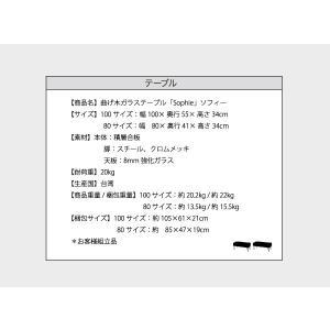 ガラステーブル おしゃれ W80 曲げ木 happyrepo 14