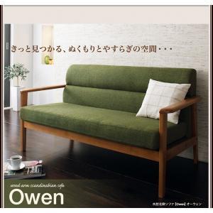 カウチソファ 2人掛け おしゃれ 北欧木肘カウチソファ Owen happyrepo 02