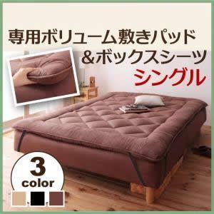 敷きパッド ボリューム敷きパッド シングル 分割式マットレスベッド専用 happyrepo