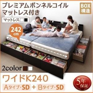 収納ベッド ワイドK240(SD×2) マットレス付き プレミアムボンネルコイル 連結ファミリーベッド A+Bタイプ|happyrepo