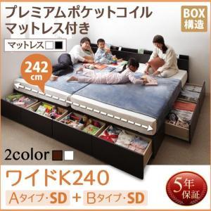 収納ベッド ワイドK240(SD×2) マットレス付き プレミアムポケットコイル 連結ファミリーベッド A+Bタイプ|happyrepo