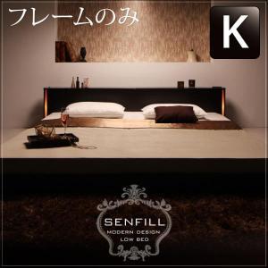 ローベッド キング フレームのみ モダンライト・収納・コンセント付き大型ベッド|happyrepo