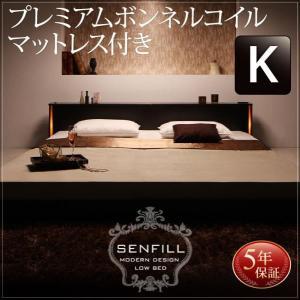 ローベッド キング(K×1) マットレス付き プレミアムボンネルコイル モダンライト・収納・コンセント付き大型ベッド|happyrepo