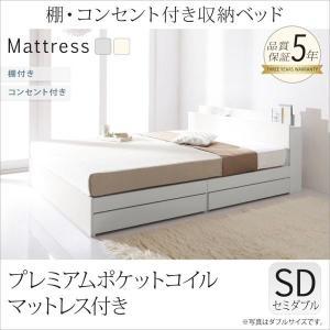 収納ベッド セミダブル マットレス付き プレミアムポケットコイル|happyrepo
