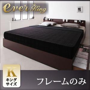 収納ベッド キング フレームのみ 棚・コンセント付ベッド|happyrepo