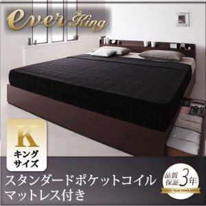 収納ベッド キング マットレス付き スタンダードポケットコイル 棚・コンセント付ベッド|happyrepo